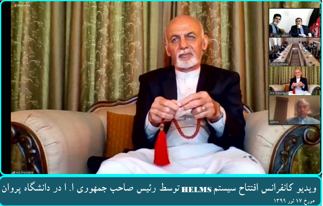 Inauguration of HELMS Syestem by the President Mohammad Ashraf Ghani during the video conference on May 6, 2020